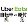 自転車vs原付