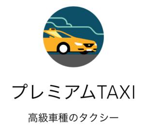 プレミアムタクシー