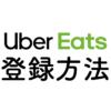 徹底解説!UberEATS(ウーバーイーツ)配達員の登録方法・やり方