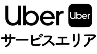 uberエリア