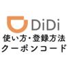 タクシー配車DiDi(ディディ)の使い方・登録方法・クーポンコード