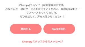 Chompy_Slack